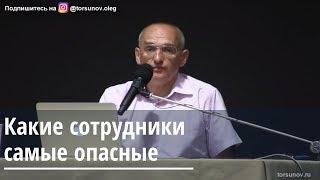 Торсунов О.Г.  Какие сотрудники самые опасные