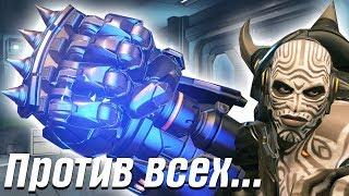 Overwatch - Кулак Смерти против всех героев по очереди