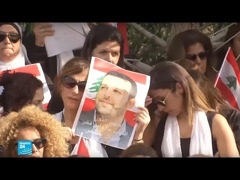 لبنان: جانب من جنازة المتظاهر الراحل علاء أبو فخر  - نشر قبل 26 دقيقة