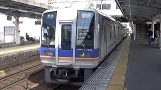 【2連+2連の普通車!】南海電車 1000系 普通和歌山市行き 貝塚駅