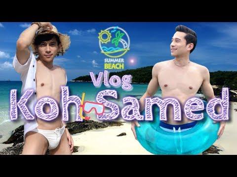 ไปเสม็ดเสร็จทุกราย VLOG Koh Samed Trip   เที่ยว เกาะเสม็ด ยั่วๆ   YUNchannel
