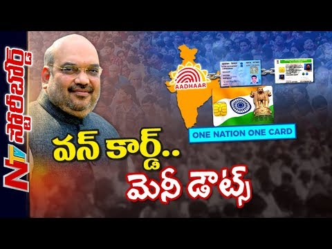 Special Story On One Nation One Card System | Story Board | NTV