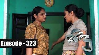 Sidu | Episode 323 01st November 2017 Thumbnail