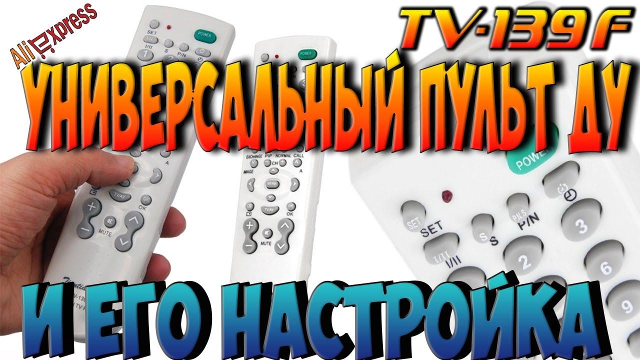 Пульт ТВ LG AKB72914261 - YouTube