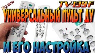 Універсальний пульт ДУ TV 139F з Китаю і Як налаштувати універсальний пульт ДУ TV 139F