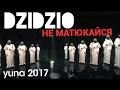 YUNA 2017 DZIDZIO Не матюкайся Премьера mp3