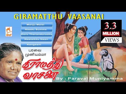 Giramathu Vaasanai - Paravai Muniyamma Folk Songs கிராமத்து வாசனை -  பரவை முனியம்மா