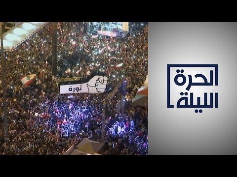 لبنان.. محتجون يتظاهرون أمام منزل الخطيب رفضا له  - 00:58-2019 / 12 / 4