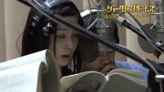 『シャーロックホームズ』第9回 ゲスト声優コメント。先週に続き今週も登場!メアリー役の石橋杏奈さんが『シャーロックホームズ』について語る