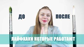 Лайфхаки для художников. 10 полезных советов! ARTSK