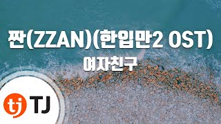 [TJ노래방] 짠(한입만2 OST) - 여자친구(GFRIEND) / TJ Karaoke