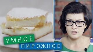 """""""Умное"""" пирожное / Рецепты и Реальность / Вып. 43"""
