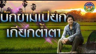 บักขามเปียกเกียกน้ำตา (Lyric Video) - ไหมไทย หัวใจศิลป์
