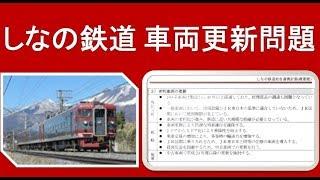 しなの鉄道の車両更新問題について検討