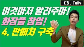 4. 판매처 구축 : 화장품 쇼핑몰 창업 스토리 | E…