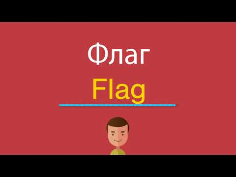 Как произносится по английски флаг