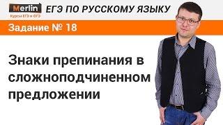 Задание № 18 ЕГЭ по русскому языку. Знаки препинания в сложноподчиненном предложении