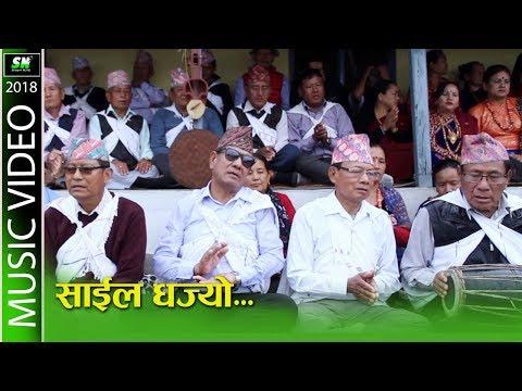 Saila dhojyo   साईल धज्यो    New Folk song from Parbat district