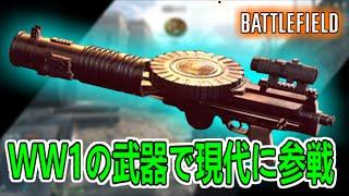 【BFH 実況】BF1:現代に第一次世界大戦の武器で参戦してきたww【バトルフィールド ハードライン】#69