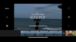 КОЗЕРОГ♑️ Capricorn OCTOBER 2021