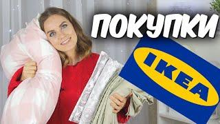 IKEA /ПОКУПКИ В ИКЕА /Постельное белье Икеа, Органайзеры, Покупки для кухни // Suzi Sky
