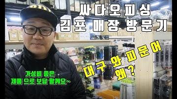 싸다오피싱 김포매장 방문기  대구 & 피문어는 왜 ?