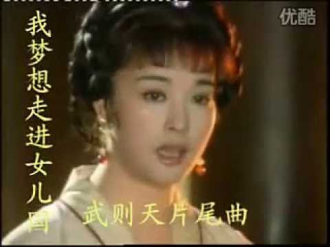楊鈺瑩主唱:刘晓庆武则天片尾曲之我梦想走进女儿国