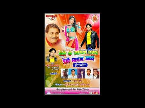 budhau-bhagal-jaaye-!!-shatruhan-lal-mohabiya-||बुढऊ-भागल-जाए-||-शत्रुहन-लाल-#bhojiwoodmusiccompany