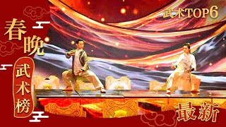 [2020央视春晚] 武术《武林雄风》 表演:惠英红 河南少林塔沟武校(完整版)| CCTV春晚