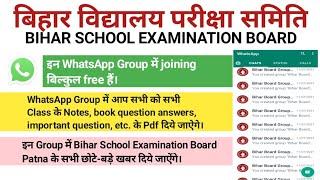 Bihar Board WhatsApp Group Link Bihar School Examination Board Patna