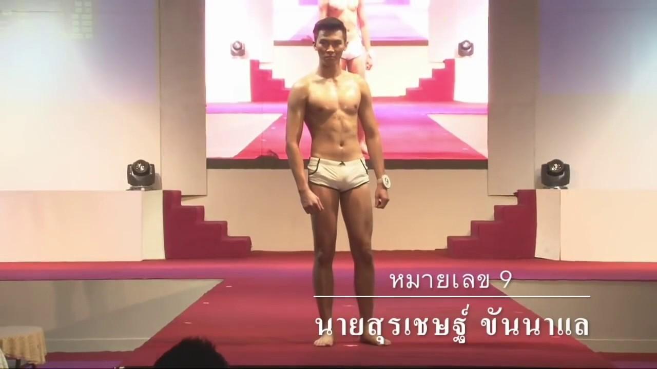 Mister Global Thailand 2016 รอบชุดว่ายน้ำ