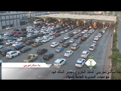 General Directorate of Passport Live Stream                    بث مباشر منفذ جسر الملك فهد