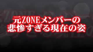 ZONEだったメンバーの悲惨すぎる現在の姿がこちら・・・【超絶悲報】 ☆...
