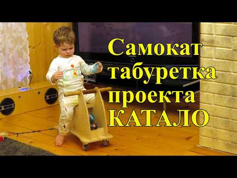 """Прикольный самокат или проект """"катало"""" для ребенка"""