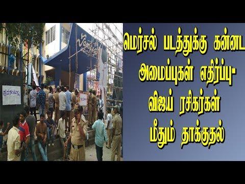 Mersal Review | Kannada activists turn violent, vandalize theater | Mersal FDFS | Mersal Business