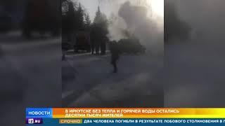 Иркутск остался без тепла в 30-градусный мороз