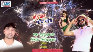 2017 NEW BHOJPURI SONG # Tension Ka Let Bani Jija Ji # SINGR Guddu Gulshan