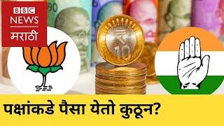 Baixar Electoral bonds explained / इलेक्टोरल बॉण्ड म्हणजे काय? (BBC News Marathi)