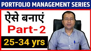 Complete portfolio management Part-2 Investing for 25-34 years