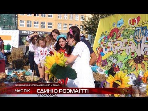 """В Ужгороді відбувся міжнародний молодіжний фестиваль """"Beauty around me"""""""