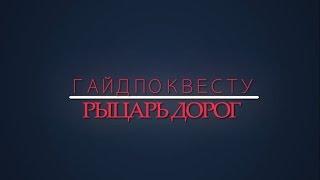 "Guide Samp-rp по квесту ""Рыцарь Дорог"" [Серия 1]"