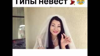 Типы невест|прикол невеста