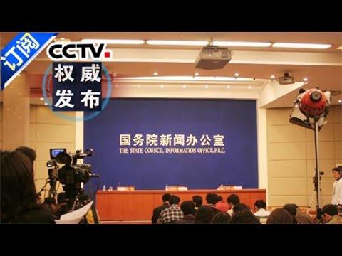 《权威发布》 20170511 国务院新闻办举行发布会   CCTV-4