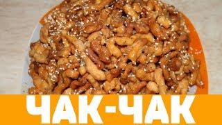 ВКУСНЫЙ ЧАК-ЧАК #чакчак #рецепт #кухня #татарскаякухня #восточнаясладость