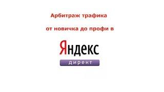 Арбитраж трафика в Яндекс.Директ(Арбитраж трафика в Яндекс.Директ от Карины Кузнецовой. Моя группа ВК: http://vk.com/karo_seo для связи со мной нажмите..., 2015-09-21T19:09:53.000Z)