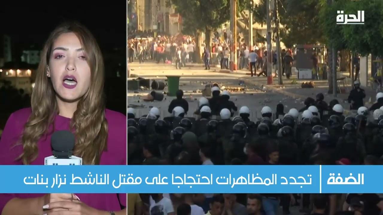 مراسلة الحرة تشرح تفاصيل منعها من تغطية التظاهرات الفلسطينية احتجاجا على مقتل الناشط نزار بنات
