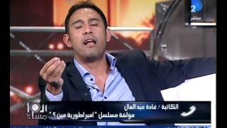 عمرو مصطفى بيتخانق مع الناقد طارق الشناوى ومؤلفة إمبراطورية مين.. أعمالكم تدمر مصر