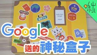 Google送的神祕盒子開箱! | 啾啾鞋 #TranslateInABox