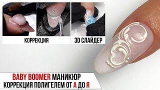Как делать коррекцию и Baby boomer маникюр Коррекция полигелем от а до я 3D слайдер и БЭБИБУМ