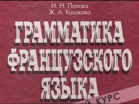Французский язык. Учебник. Попова ., Казакова